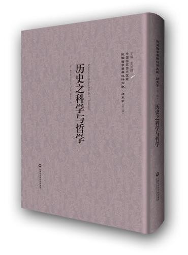 历史之科学与哲学——民国西学要籍汉译文献·历史学