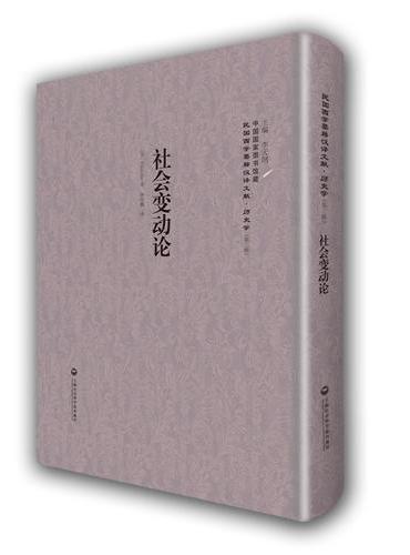 社会变动论——民国西学要籍汉译文献·历史学