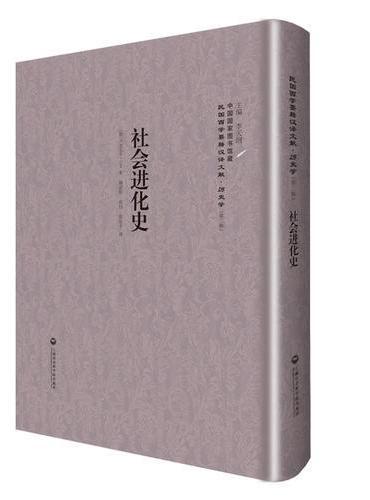 社会进化史——民国西学要籍汉译文献·历史学