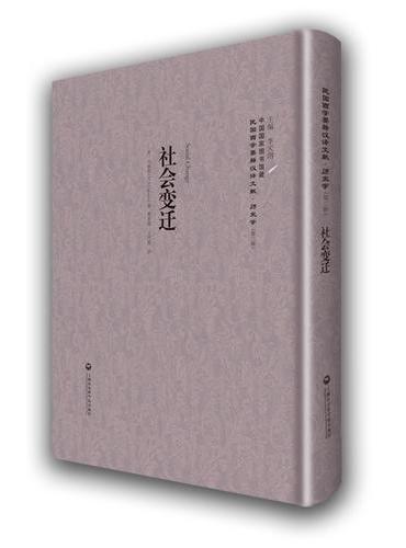 社会变迁——民国西学要籍汉译文献·历史学