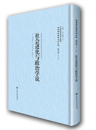 社会进化与政治学说——民国西学要籍汉译文献·政治学
