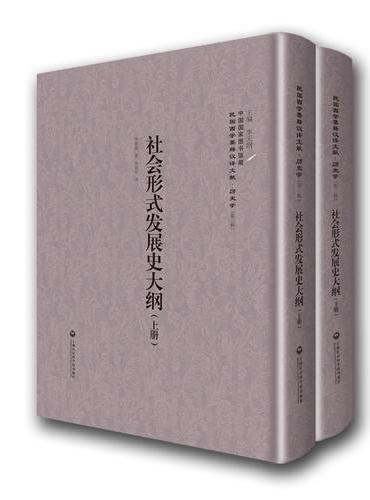 社会形式发展史大纲(上下册)——民国西学要籍汉译文献·历史学