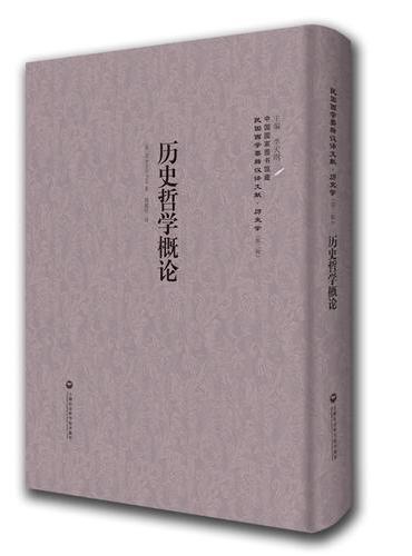 历史哲学概论——民国西学要籍汉译文献·历史学