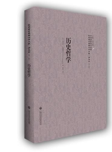 作为进化科学底 历史哲学——民国西学要籍汉译文献·历史学
