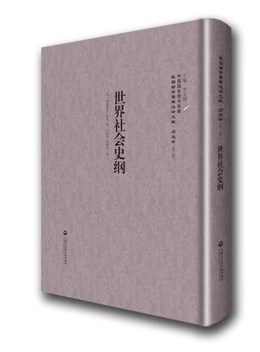 世界社会史纲——民国西学要籍汉译文献·历史学