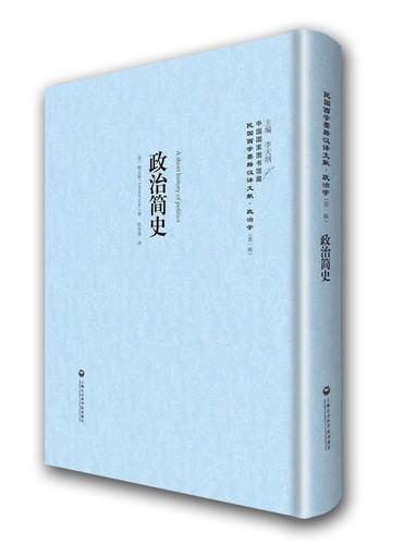 政治简史——民国西学要籍汉译文献·政治学