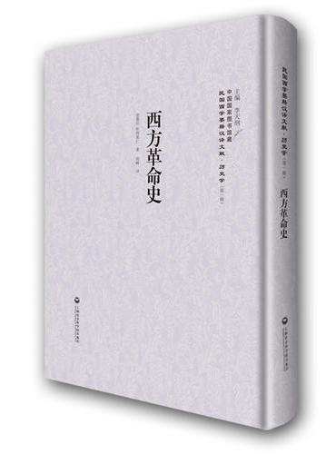 西方革命史——民国西学要籍汉译文献·历史学