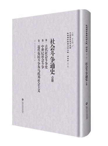 社会斗争通史(1-5卷)——民国西学要籍汉译文献·历史学