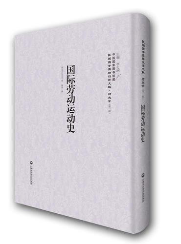 国际劳动运动史——民国西学要籍汉译文献·历史学