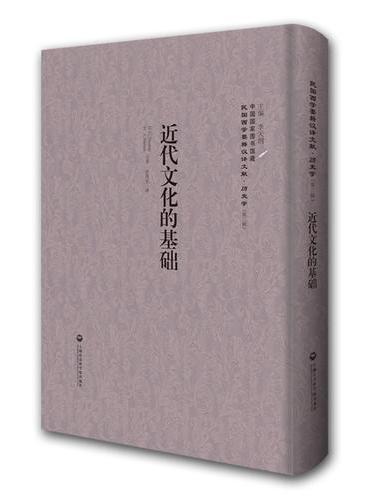 近代文化的基础——民国西学要籍汉译文献·历史学