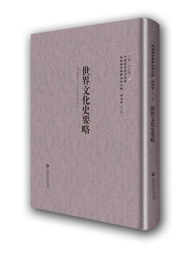 世界文化史要略——民国西学要籍汉译文献·历史学