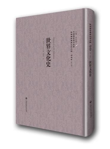 世界文化史——民国西学要籍汉译文献·历史学
