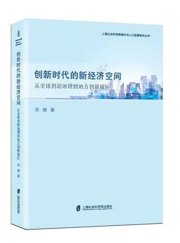 创新时代的新经济空间——从全球创新地理到地方创新城区