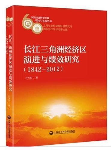 长江三角洲经济区演进与绩效研究(1842—2012)