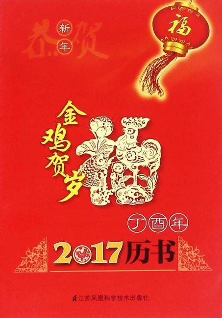 2017(丁酉)年历书