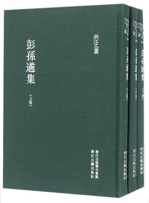 浙江文丛 彭孙遹集(精装繁体竖排 全三册)