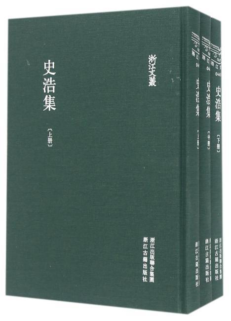 浙江文丛 史浩集(精装繁体竖排 全三册)