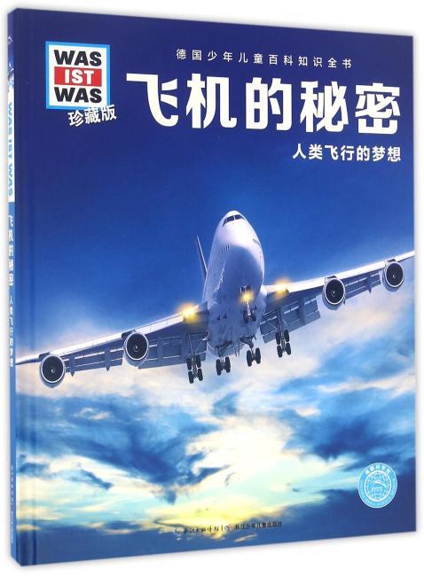 什么是什么-珍藏版:飞机的秘密