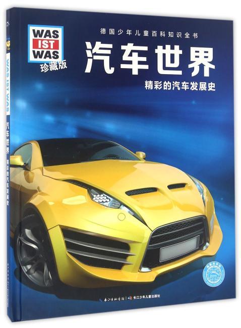 什么是什么-珍藏版:汽车世界