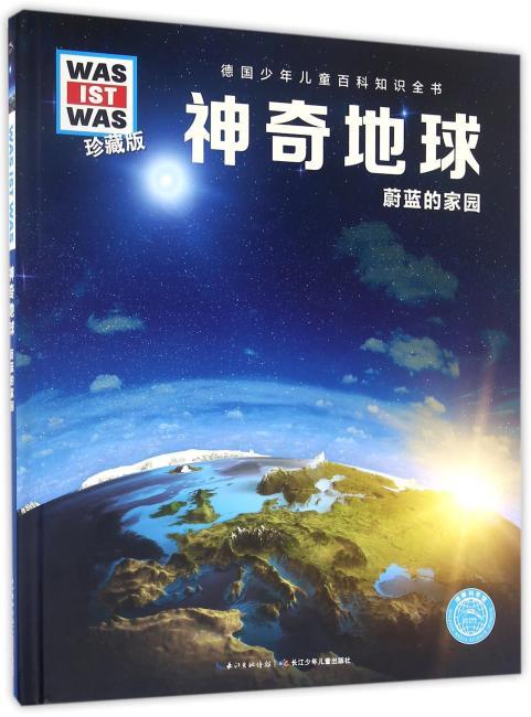 什么是什么-珍藏版:神奇地球