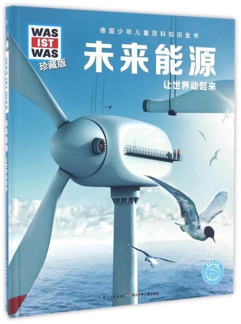 什么是什么-珍藏版:未来能源