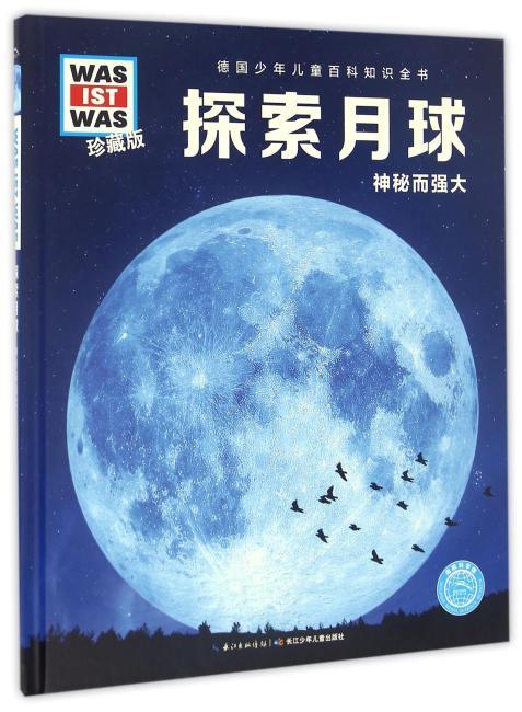 什么是什么-珍藏版:探索月球
