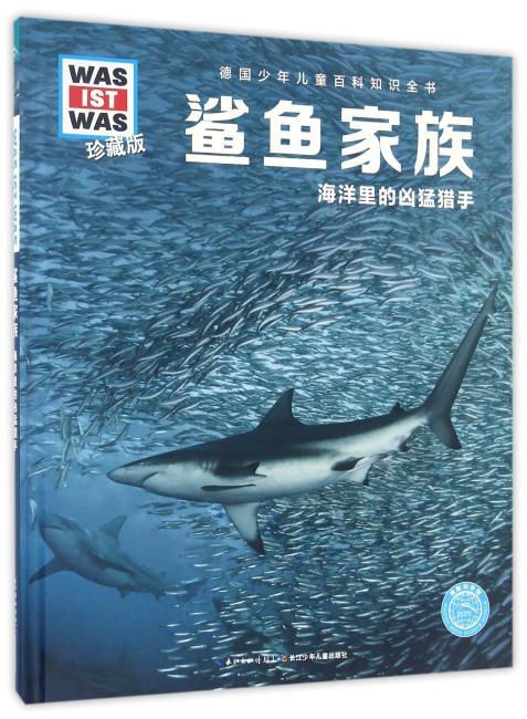 什么是什么-珍藏版:鲨鱼家族