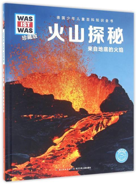 什么是什么-珍藏版:火山探秘