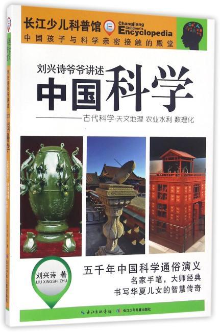 刘兴诗爷爷讲述中国科学·古代科学——天文地理 农业水利 数理化