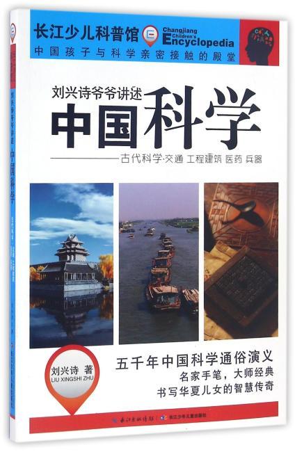 刘兴诗爷爷讲述中国科学·古代科学——交通工程 建筑 医药 兵器