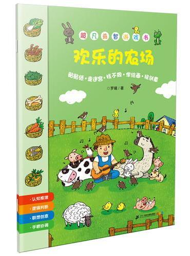 超凡益智游戏书  欢乐的农场