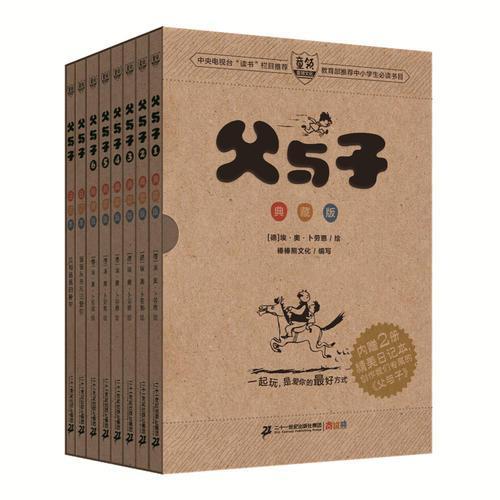 父与子(1-6册)典藏版