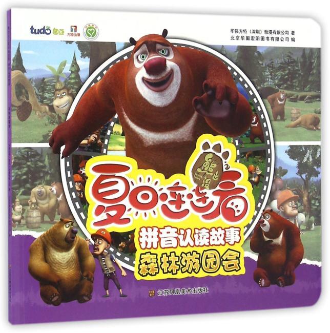熊出没之夏日连连看拼音认读故事-森林游园会