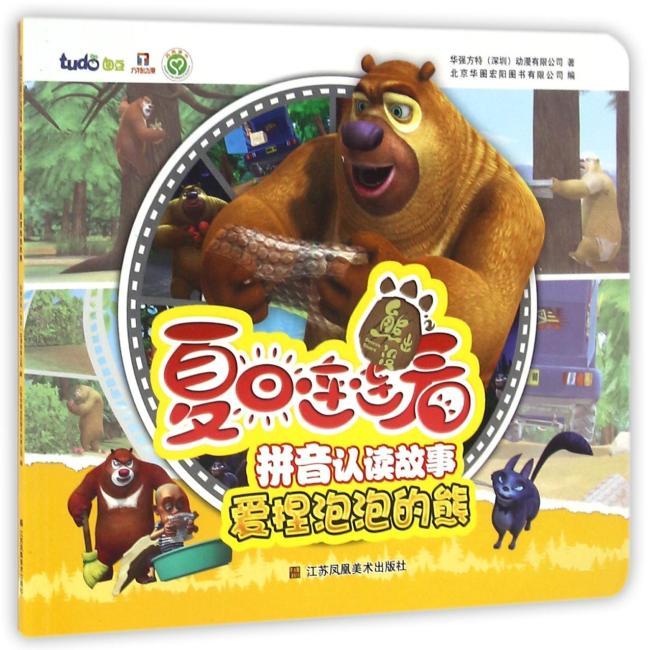 熊出没之夏日连连看拼音认读故事-爱捏泡泡的熊