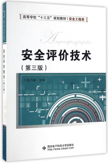 安全评价技术(第三版)