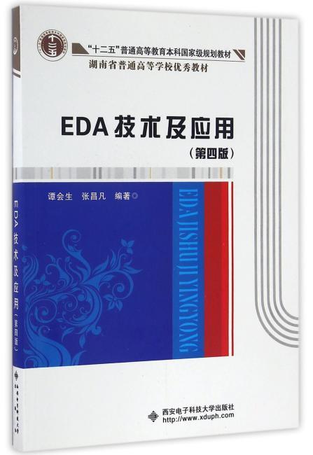 EDA技术及应用(第四版)(谭会生)