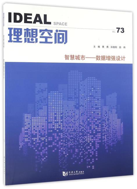 理想空间(73):智慧城市——数据增强设计