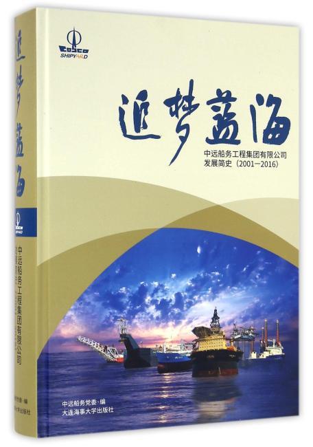 追梦蓝海——中远船务工程集团有限公司发展简史(2001-2016)