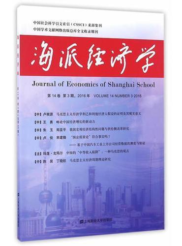 海派经济学(第14卷,第3期,2016年,总第55期)