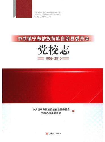 中共镇宁布依族苗族自治县委员会党校志(1957—2010)