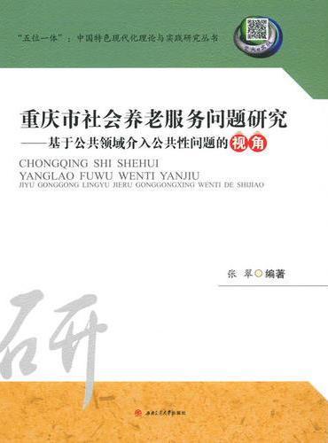 重庆市社会养老服务问题研究——基于公共领域介入公共性问题的视角