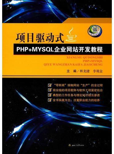 项目驱动式PHP+MySQL企业网站开发教程