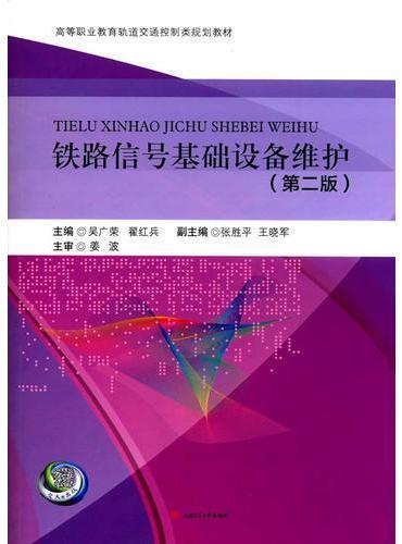 铁路信号基础设备维护(第二版)