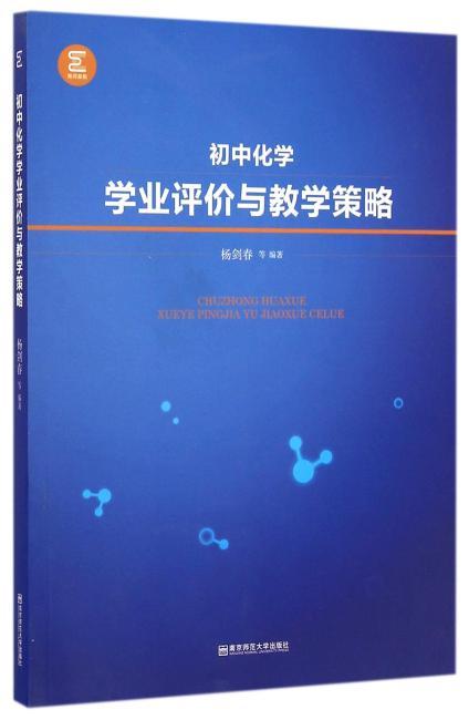 初中化学学业评价与教学策略