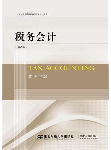 税务会计(第四版)