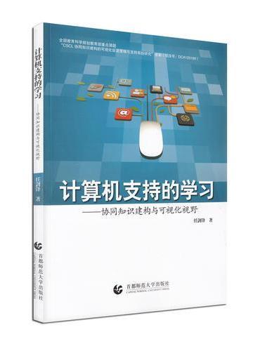 计算机支持的学习——协同知识建构与可视化视野