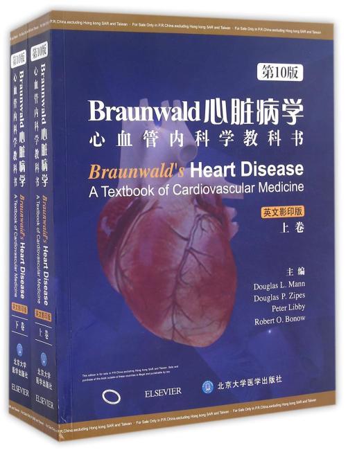 Braunwald 心脏病学(第10版)平装(影印)