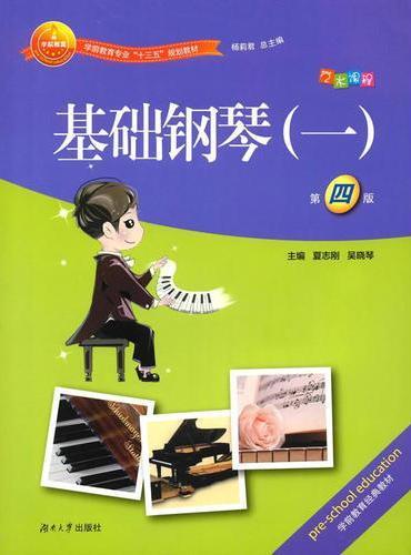 基础钢琴(一)(第四版)