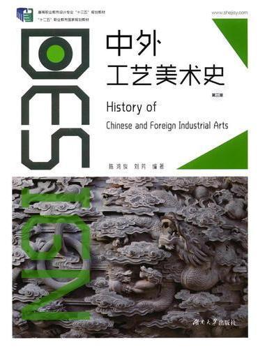 中外工艺美术史(第3版)