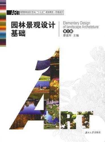 园林景观设计基础(第三版)